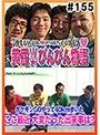 #155 黄昏☆びんびん物語