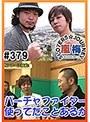 #379 嵐・梅屋のスロッターズ☆ジャーニー
