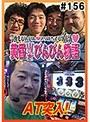#156 黄昏☆びんびん物語