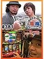 #381 嵐・梅屋のスロッターズ☆ジャーニー