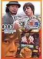#383 嵐・梅屋のスロッターズ☆ジャーニー