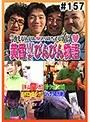 #157 黄昏☆びんびん物語
