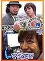 #385 嵐・梅屋のスロッターズ☆ジャーニー