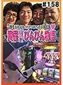 #158 黄昏☆びんびん物語