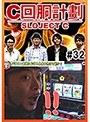 #32 スロじぇくとC