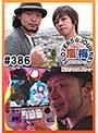 #386 嵐・梅屋のスロッターズ☆ジャーニー