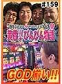 #159 黄昏☆びんびん物語