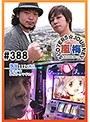 #388 嵐・梅屋のスロッターズ☆ジャーニー