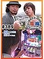 #389 嵐・梅屋のスロッターズ☆ジャーニー
