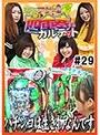 #29 ビワコ・ヒラヤマン・しおねえ・さやかの満天アゲ×2カルテット