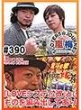 #390 嵐・梅屋のスロッターズ☆ジャーニー