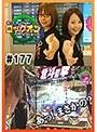 #177 水瀬&りっきぃ☆のロックオン Withなるみん