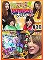 #30 ビワコ・ヒラヤマン・しおねえ・さやかの満天アゲ×2カルテット