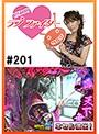 #201 ビワコのラブファイター