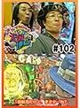 #102 ういち・ヒカルのパチンコ天国と地獄