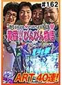 #162 黄昏☆びんびん物語