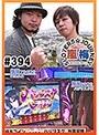 #394 嵐・梅屋のスロッターズ☆ジャーニー