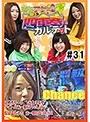 #31 ビワコ・ヒラヤマン・しおねえ・さやかの満天アゲ×2カルテット