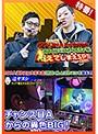 【特番】P-martTV×パチテレ!100人連れスロ大忘年会~閉店くんと辻ヤスシを超えてしまえSP~