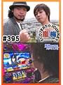 #395 嵐・梅屋のスロッターズ☆ジャーニー