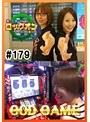#179 水瀬&りっきぃ☆のロックオン Withなるみん
