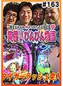 #163 黄昏☆びんびん物語