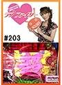 #203 ビワコのラブファイター