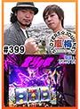 #399 嵐・梅屋のスロッターズ☆ジャーニー