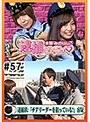 #57 水瀬・みのりんの逮捕しちゃうゾ