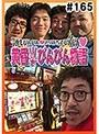 #165 黄昏☆びんびん物語