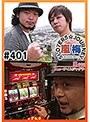 #401 嵐・梅屋のスロッターズ☆ジャーニー