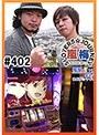 #402 嵐・梅屋のスロッターズ☆ジャーニー