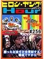 #256 ヒロシ・ヤングアワー