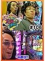 #106 ういち・ヒカルのパチンコ天国と地獄