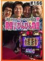#166 黄昏☆びんびん物語
