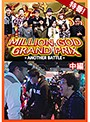 【特番】MILLION GOD GRAND PRIX~ANOTHER BATTLE~中編