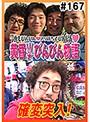 #167 黄昏☆びんびん物語