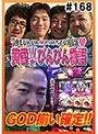 #168 黄昏☆びんびん物語