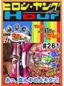 #261 ヒロシ・ヤングアワー
