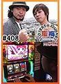 #408 嵐・梅屋のスロッターズ☆ジャーニー