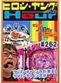 #262 ヒロシ・ヤングアワー