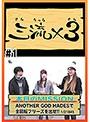 #1 【新番組】三流×3