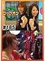 #185 水瀬&りっきぃ☆のロックオン