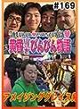 #169 黄昏☆びんびん物語