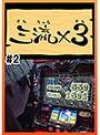 #2 【新番組】三流×3