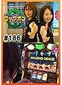 #186 水瀬&りっきぃ☆のロックオン