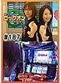 #187 水瀬&りっきぃ☆のロックオン