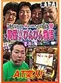 #171 黄昏☆びんびん物語