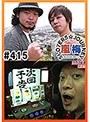 #415 嵐・梅屋のスロッターズ☆ジャーニー