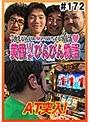 #172 黄昏☆びんびん物語